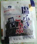 shiokonbu.jpg