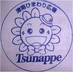 himawari_logo.jpg