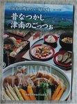 tsunan_gochiso.jpg